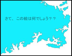 答えは志摩半島の地図です。色を反転させると分ります。